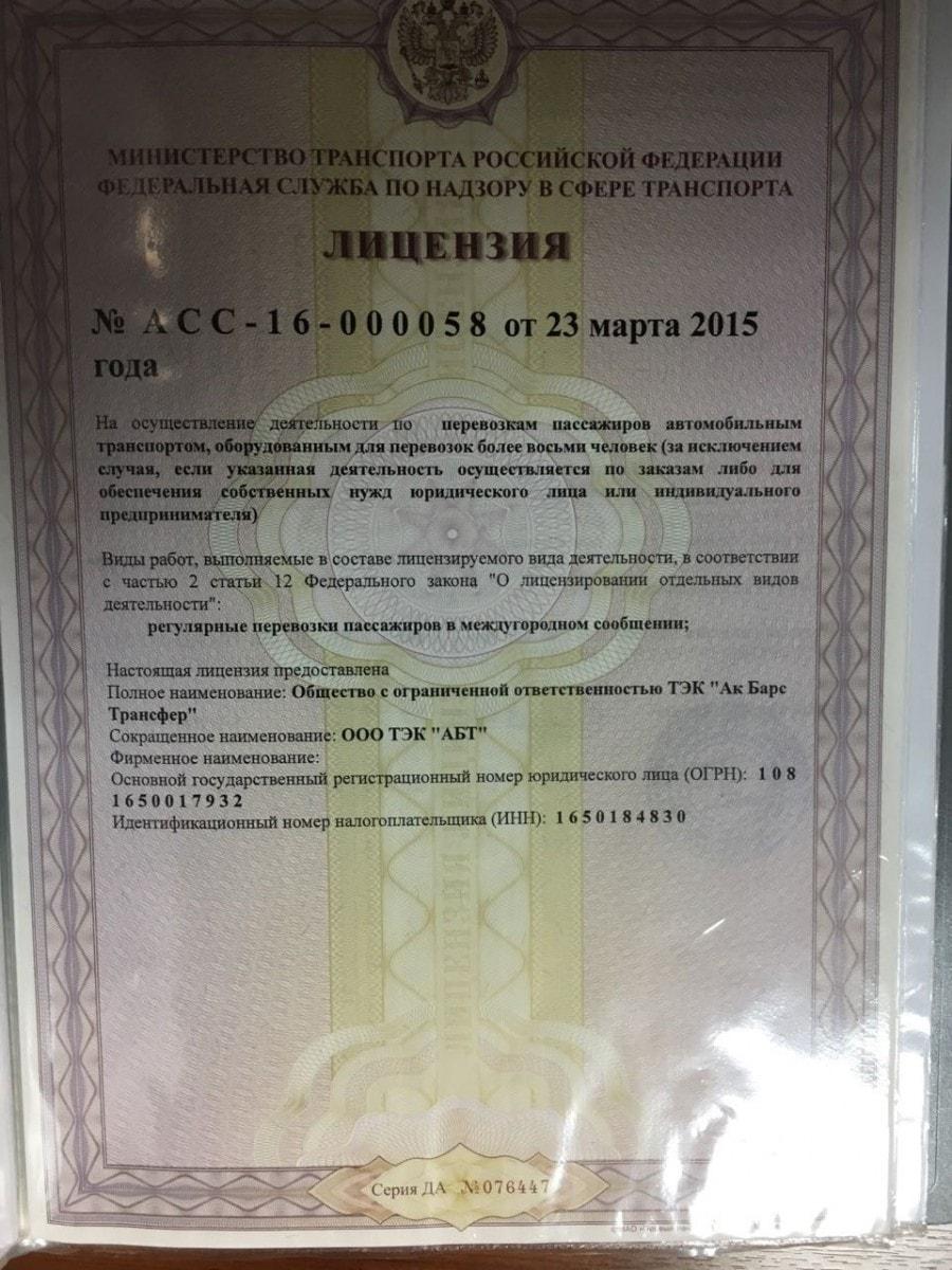 Лицензии по пассажирским перевозкам производственная практика по пассажирским перевозкам