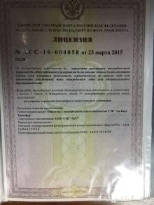 Лицензия ТК Трансфер
